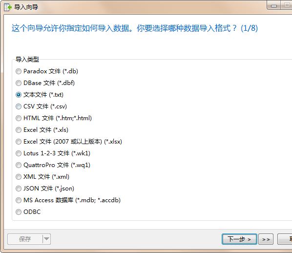 将纯真IP数据库导入MySQL,数据库文件转换为文本文件的工具IPLook,IPLook,用Navicat for MySQL导数据