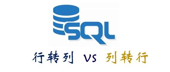 sql面试题,数据库面试题目,SQL中的行转列和列转行,行转列 sum+if,列转行 union