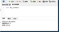 Mysql执行计划,如何查看Mysql执行计划,MySQL语法,Navicat工具,查询优化和索引