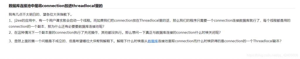 数据库面试,数据库面试题目,数据库连接池和threadloca,数据库连接池,数据库连接池和threadloca的区别
