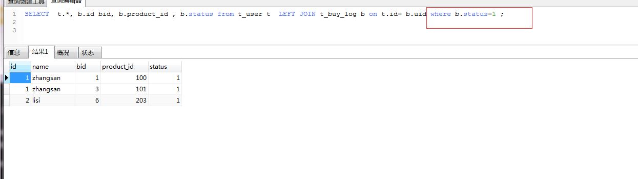 SQL语句,左链接,left join条件,where后面与on后面